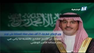 وزير الإعلام قطر وراء 23 ألف حساب معاد للمملكة على…
