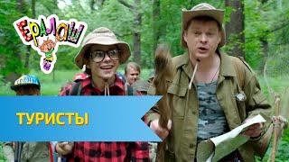 Ералаш Туристы Выпуск №314