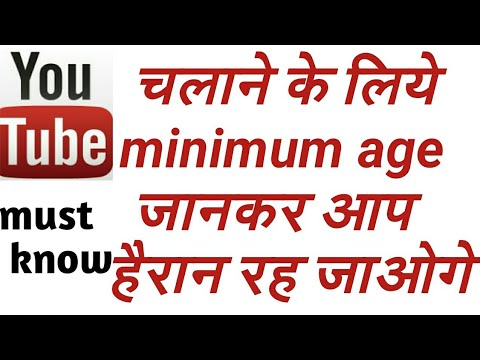 Minimum age for using youTube must know