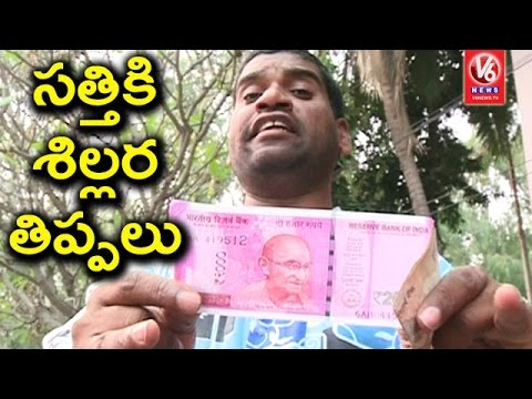 Bithiri Sathi Hunt For 2000 Note Change | Funny Conversation With Savitri | Teenmaar News