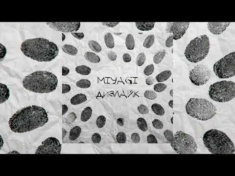 Miyagi - Дизлайк. Улучшенная версия песни.