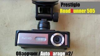 видео Видеорегистратор prestigio roadrunner 320 не включается