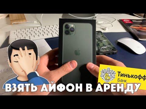 Аренда IPhone ReStore - ВСЯ ПРАВДА ПРО ЭТУ ЖЕСТЬ