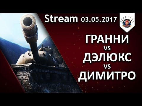 СОРЕВНУЮСЬ С ДЕЛЮКСОМ / EviL_GrannY Стрим