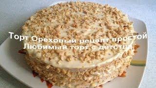 Торт Ореховый рецепт простой (Любимый торт с детства) GusyaLisa