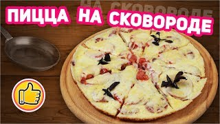 Быстрая Пицца на Сковороде | Quick Pizza
