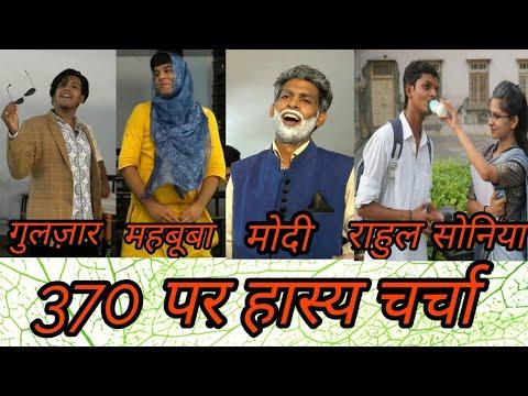 370: जम्मू कश्मीर | लोकसभा ft. Modi | Amit Shah | Gulzar Chhaniwala | Rahul Gandhi | Athavale |2019