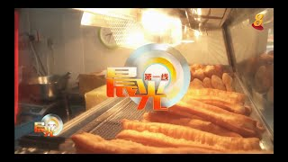 You Tiao Man - 晨光第一线 Morning Express 《旧是不一样》