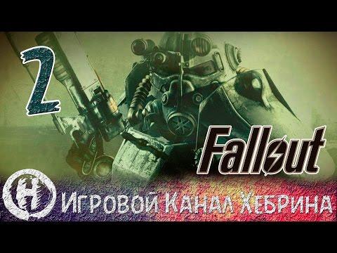 Прохождение Fallout 3 - Часть 2 (Школа Спрингвейл)