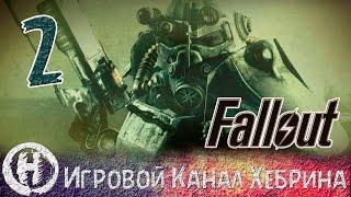 Прохождение Fallout 3 - Часть 2 Школа Спрингвейл