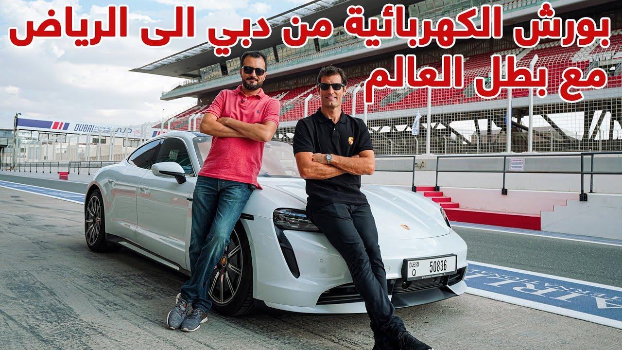 بورشه تايكان 2020 في حلبة دبي اوتودروم مع بطل العالم