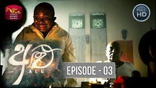 Alu - අළු | Episode -03 | 2018-05-17 | Rupavahini TeleDrama Thumbnail