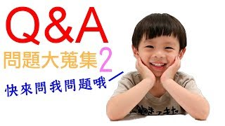 Qu0026A問題大蒐集II【 love TV小寶愛你笑】