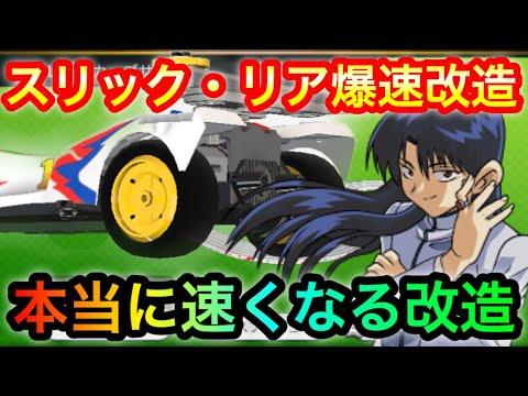 改造 超速グランプリ リアタイヤ