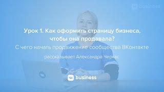 1. Как оформить страницу бизнеса I С чего начать продвижение сообщества ВКонтакте