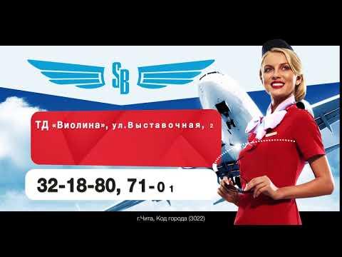 Авиабилеты Аэрофлот. Официальные авиакассы в Чите.