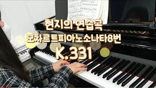 현지의 연습곡 (Mozart piano sonata 8…