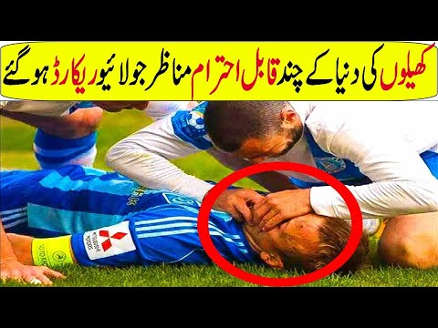 15 BEAUTIFUL MOMENTS OF RESPECT IN SPORTS In Hindi/Urdu