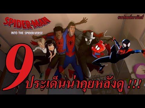 'สปอยล์เอามันส์ !!!' Spider-Man: Into the Spider-Verse สไปเดอร์-แมน: ผงาดสู่จักรวาล-แมงมุม