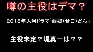 「西郷どん」(せごどん)主役は誰?噂の堤真一さんは? NHKは第57...