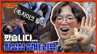 ⚠Whoa Whoa Whoa⚠ Jang Sung Kyu Gives The Workman PD A Brazilian Wax | Workman ep.91