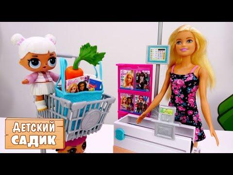 Куклы Лол в магазине. Видео для детей: Детский сад.