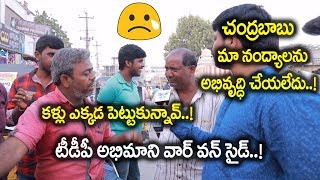కళ్ళు ఎక్కడ పెట్టుకున్నావ్..టీడీపీ అభిమాని ఫైర్..| TDP Vs YCP Fans Reaction | Nandyala Public Talk