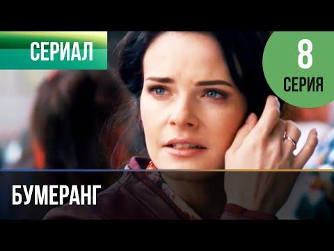 ▶️ Бумеранг 8 серия | Сериал / 2017 / Мелодрама