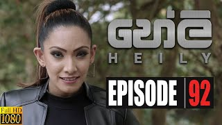 Heily | Episode 92 27th May 2020 Thumbnail