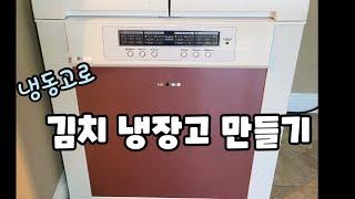 냉동고를 김치냉장고로 바꾸는 법/Freezer to K…