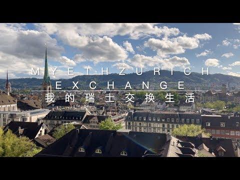 在瑞士苏黎世联邦理工大学交换是一种怎样的体验?My Exchange Life In EHT Zurich, Switzerland