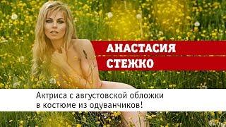 Бесподобная Анастасия Стежко в костюме из одуванчиков!