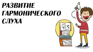 Развитие гармонического слуха(Заказать курс http://study-music.ru/hop/ear102/ Бесплатный курс по сольфеджио http://study-music.ru/hop/solfa-free., 2014-12-01T08:21:03.000Z)