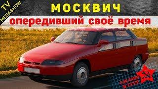 10 автомобилей СССР, которые опередили время, но так и не поступили в серийное производство