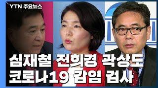 심재철·전희경·곽상도 코로나 검사...국회 본회의 연기 / YTN
