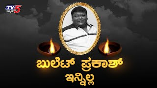 LIVE : Actor Bullet Prakash Passed Away | TV5 Kannada