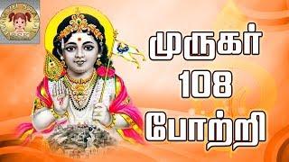 தமிழ் கடவுள் முருகன் 108 போற்றி  | 108 murugan potri in tamil | Thaipoosam Potri | தைப்பூசம் 2020