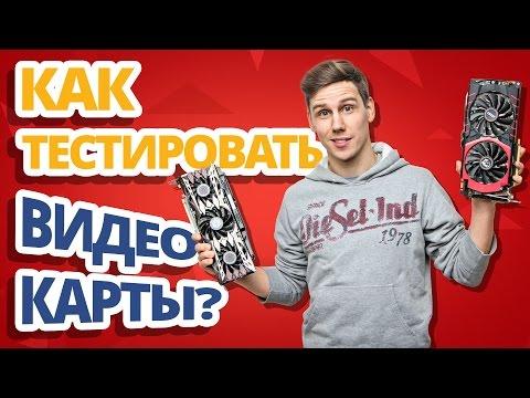 Как тестировать видеокарты? ✔