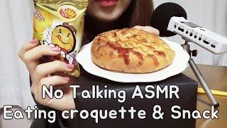 ASMR: croquette 고로케, 과자 바삭바삭 이…