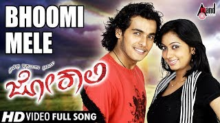 Jokalli | Kannada Video Song | Bhoomi Mele| Gowri Shankar, Udayathara| Music : S.A.Rajkumar| Kannada