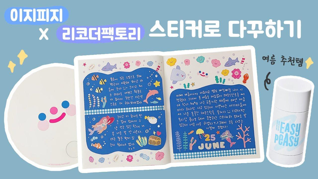 다이어리 꾸미기💫 바다 속 느낌으로 다꾸하기 (ft.여름 추천템 소개) korean journal 소소끄