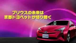 【京都トヨペット】新型プリウス スペシャルムービー
