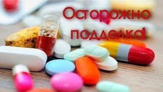 о том как определить поддельные лекарства, рассказывает Алексей Лимарь