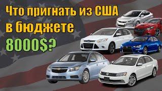 Авто из США: что реально купить с бюджетом 8000$ в 2021 году?