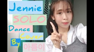 JENNIE (제니) - SOLO (솔로) Dance Cover (댄스커버) by AREUMI 아름이