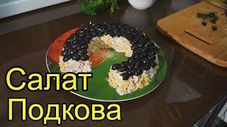 """Готовим новогодний стол - Салат """"Подкова"""""""