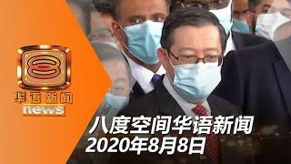 20200808八度空间华语新闻网络同步直播