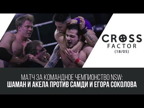 NSW Cross Factor (18/05): Матч за Командное Чемпионство NSW