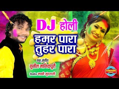 Holi Geet Hamar Para Tuhar Para हमर पारा तुहर पारा Sunil Manikpuri 09575480629 Faag Geet