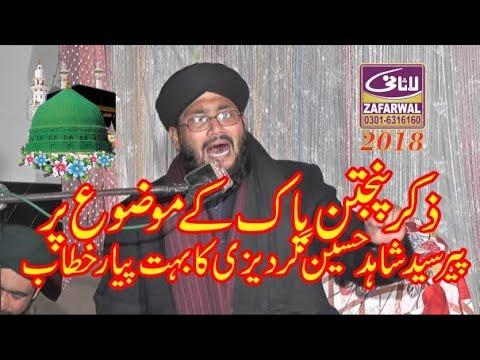 peer Sayed Shahid hussain Gardezi shan e panjtan pak 2018 mehfile